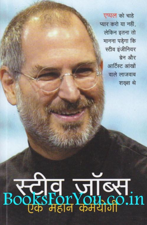 Steve Jobs biography pdf. Free Finance Course from Michigan University ...